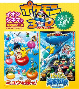 locandina_corti_pokemon_3d_cinema_pokemontimes-it