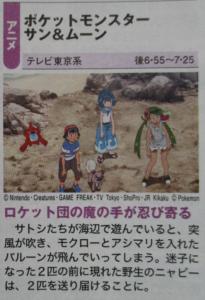 guida_tv_episodio_16_serie_sole_luna_pokemontimes