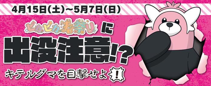 banner_bewear_gcc_pokemontimes-it