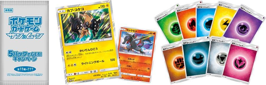 banner_promozione_tapu_koko_carte_sole_luna_pokemontimes-it