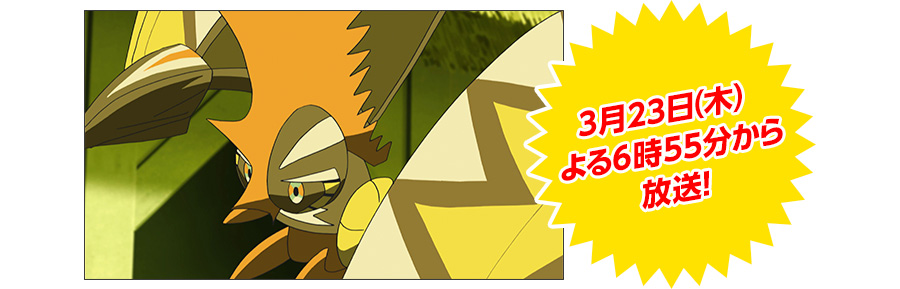 banner_promozione_tapu_koko_serie_tv_sole_luna_pokemontimes-it