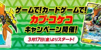 banner_promozione_tapu_koko_sole_luna_pokemontimes-it