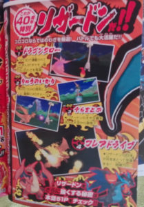corocoro_distribuzione_charizard_sole_luna_pokemontimes-it