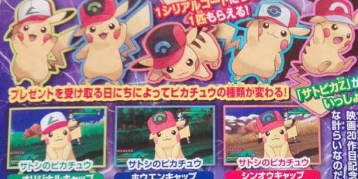 corocoro_pikachu_cappello_ash_sole_luna_pokemontimes