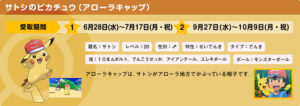 distribuzione_pikachu_ash_alola_pokemontimes-it