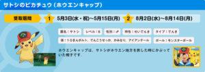 distribuzione_pikachu_ash_hoenn_pokemontimes-it