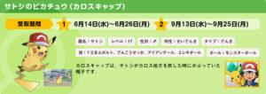 distribuzione_pikachu_ash_kalos_pokemontimes-it