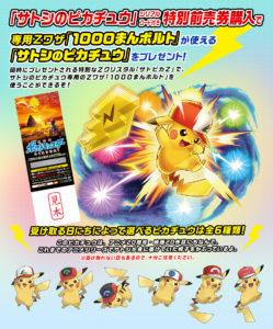 distribuzione_pikachu_ash_pokemontimes-it