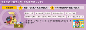 distribuzione_pikachu_ash_sinnoh_pokemontimes-it