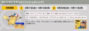 distribuzione_pikachu_ash_unima_pokemontimes-it