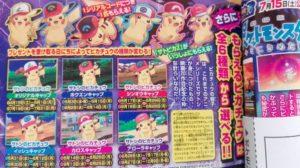 distribuzione_pikachu_cappello_ash_sole_luna_pokemontimes