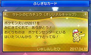 evento_pikachu_ash_sole_luna_pokemontimes-it