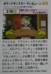 guida_tv_episodio_18_serie_sole_luna_pokemontimes-it