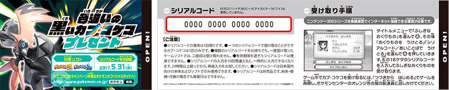 istruzioni_distribuzione_tapu_koko_img01_pokemontimes-it