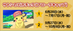 pikachu_ash_alola_pokemontimes-it