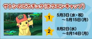 pikachu_ash_hoenn_pokemontimes-it