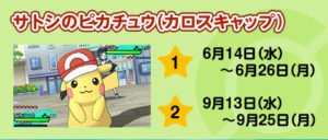pikachu_ash_kalos_pokemontimes-it