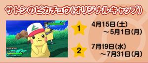 pikachu_ash_kanto_johto_pokemontimes-it
