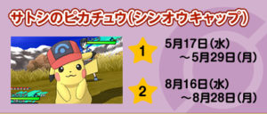 pikachu_ash_sinnoh_pokemontimes-it