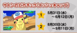 pikachu_ash_unima_pokemontimes-it