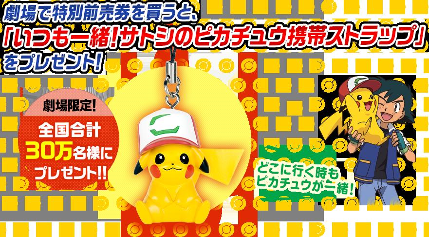 portachiavi_pikachu_cappello_ash_20_film_pokemontimes-it