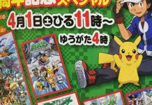 banner_speciale_20_anniversario_serie_tv_pokemontimes-it