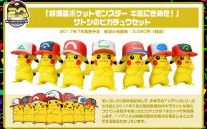 figure_pikachu_cappello_ash_tomy_pokemontimes-it