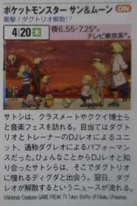 guida_tv_episodio_23_serie_sole_luna_pokemontimes-it