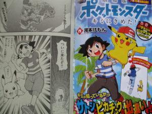 manga_ash_pikachu_img01_pokemontimes-it