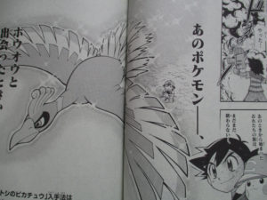 manga_ash_pikachu_img08_pokemontimes-it