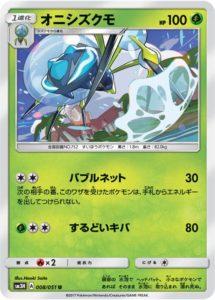 araquanid_set3_sole_luna_gcc_pokemontimes-it