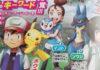 banner_corocoro_film20_marshadow_pokemontimes-it