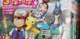 banner_corocoro_film20_marshadow_pokemontimes-it