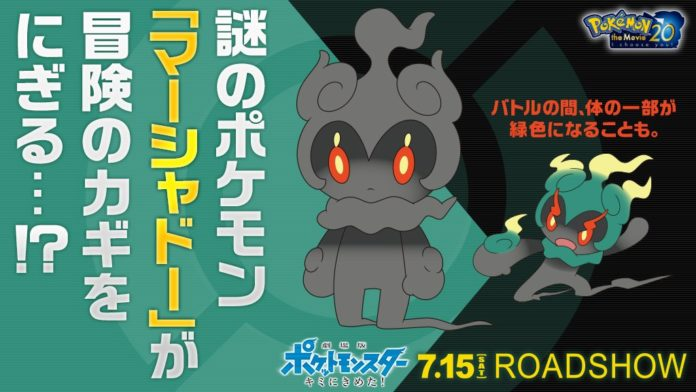banner_marshadow_mozza_z_pokemontimes-it