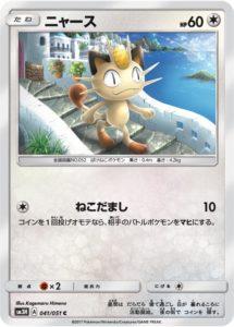meowth_set3_sole_luna_gcc_pokemontimes-it