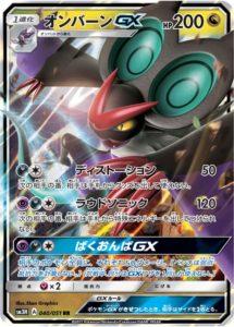 noivern_GX_set3_sole_luna_gcc_pokemontimes-it