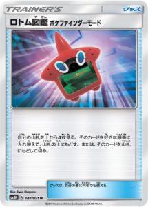 rotom_pokedex_set3_sole_luna_gcc_pokemontimes-it