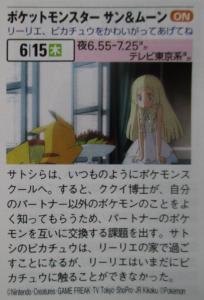 anticipazioni_episodio_30_serie_sole_luna_pokemontimes-it