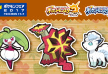banner_distribuzioni_steenee_turtonator_vulpix_alola_pokemontimes-it