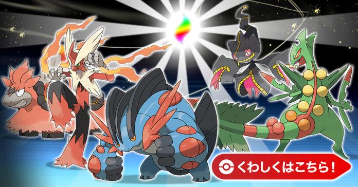 banner_jap_megapietre_mega_sceptile_blaziken_swampert_camerupt_banette_sole_luna_pokemontimes-it