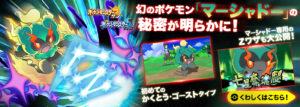 banner_marshadow_jap_sole_luna_pokemontimes-it