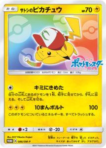carta_promo_pikachu_cappello_ash_20_film_gcc_pokemontimes-it