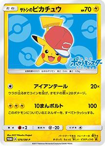 carta_promo_pikachu_cappello_ash_alola_gcc_pokemontimes-it