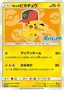 carta_promo_pikachu_cappello_ash_hoenn_gcc_pokemontimes-it