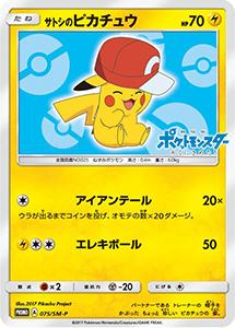 carta_promo_pikachu_cappello_ash_kalos_gcc_pokemontimes-it