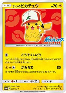 carta_promo_pikachu_cappello_ash_kanto_johto_gcc_pokemontimes-it