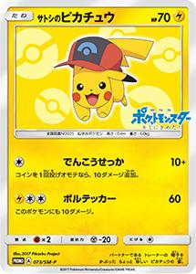 carta_promo_pikachu_cappello_ash_sinnoh_gcc_pokemontimes-it