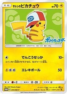 carta_promo_pikachu_cappello_ash_unima_gcc_pokemontimes-it