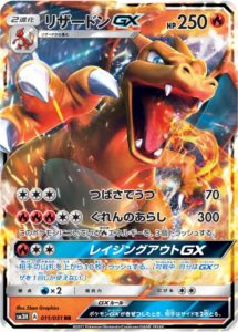 charizard_GX_set3_sole_luna_gcc_pokemontimes-it