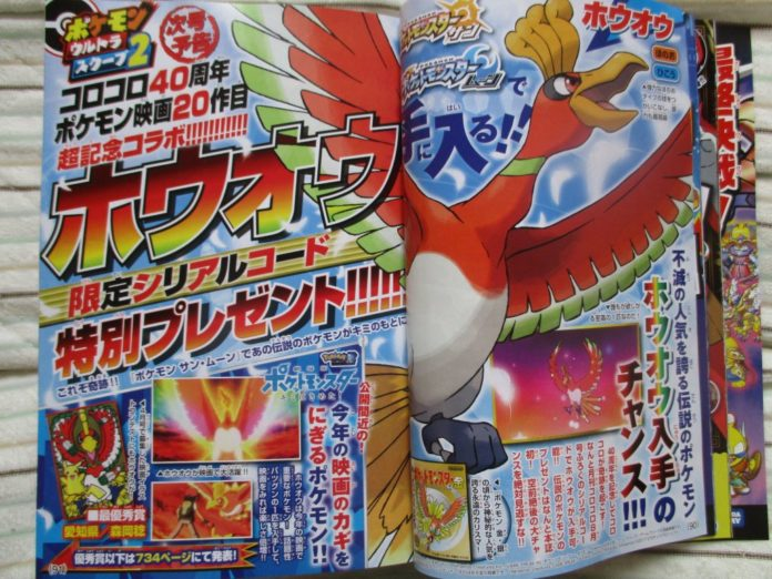 corocoro_distribuzione_ho_oh_sole_luna_pokemontimes-it